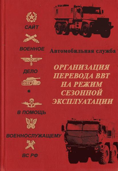 Организация перевода ВВТ на режим сезонной эксплуатации в войсках